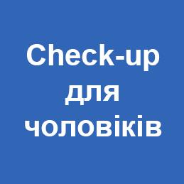 Check-up для чоловіків